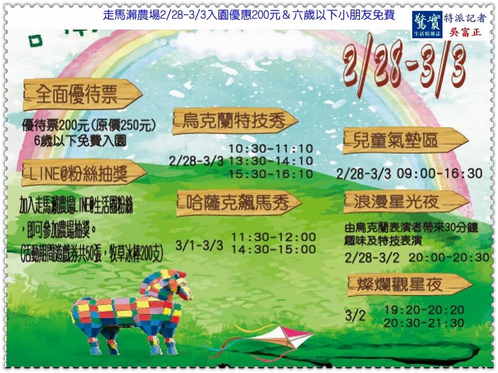 20190225b(驚實報)-走馬瀨農場0228-0303入園優惠200元/六歲以下小朋友免費03