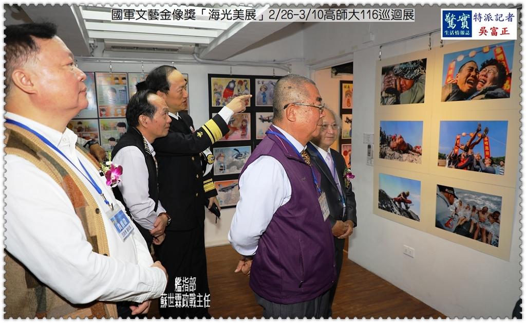 20190226c(驚實報)-國軍文藝金像獎「海光美展」0226-0310高師大116巡迴展05