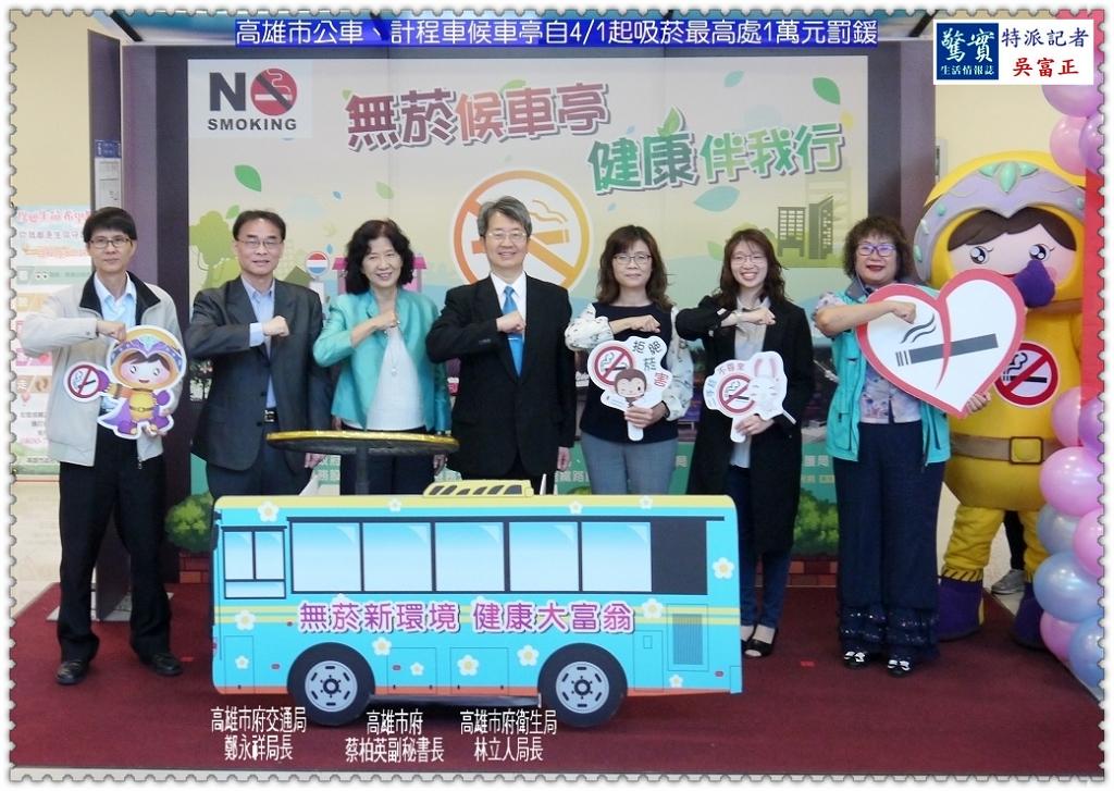 20190315a(驚實報)-高雄市公車、計程車候車亭自0401起吸菸最高處1萬元罰鍰01