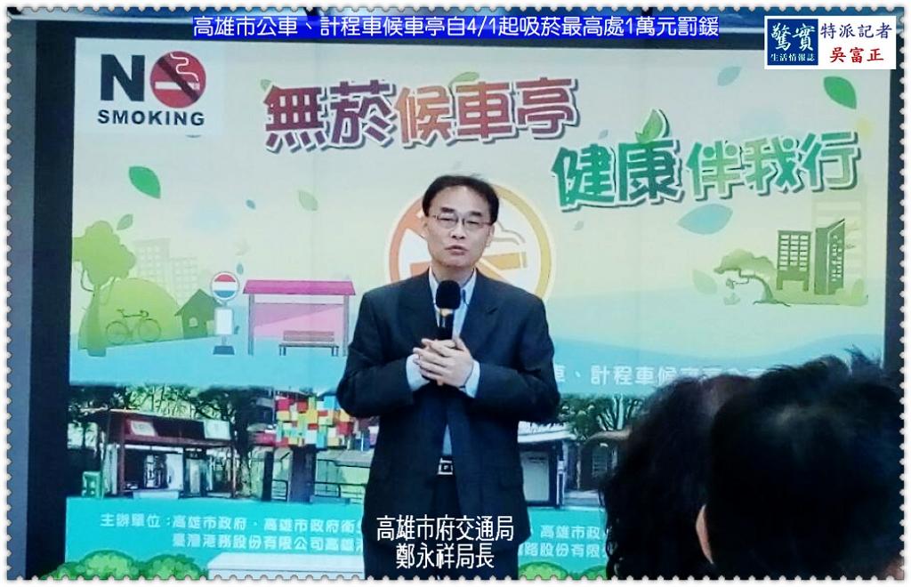 20190315a(驚實報)-高雄市公車、計程車候車亭自0401起吸菸最高處1萬元罰鍰04