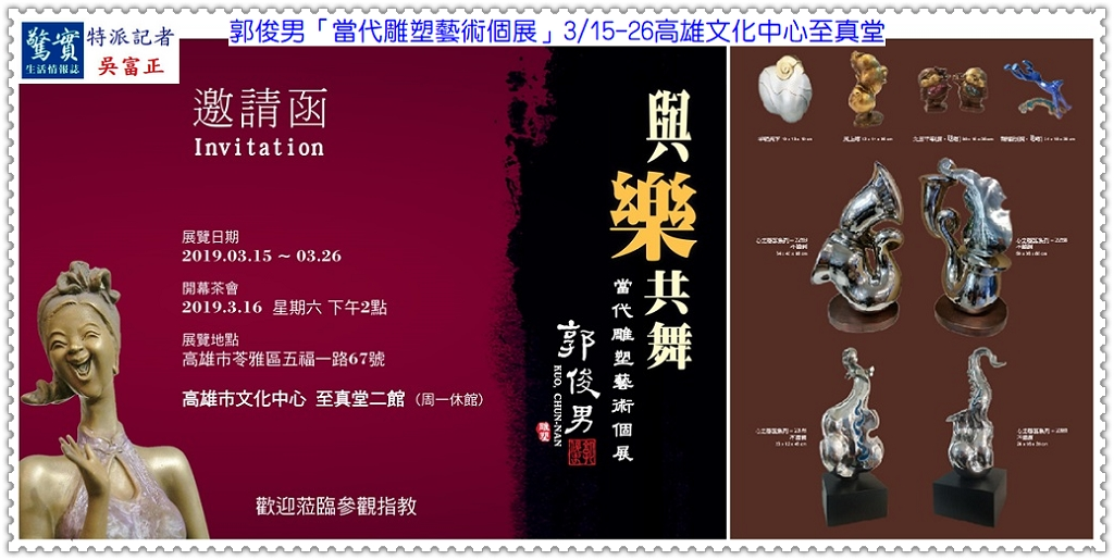20190315b(驚實報)-郭俊男「當代雕塑藝術個展」0315-0326高雄文化中心至真堂04