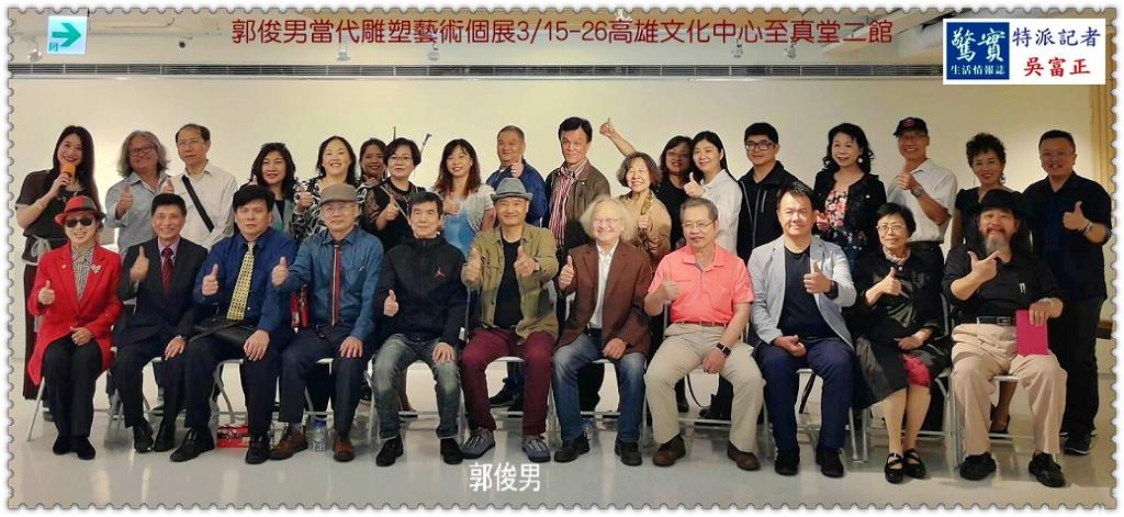 20190316c(驚實報)-「當代雕塑藝術」郭俊男個展0315-0326高雄文化中心至真堂04