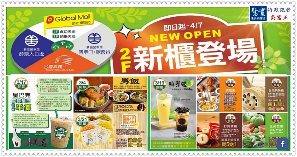 20190317a(驚實報)-環球購物新左營車站3月改造 20家餐飲、遊樂品牌超值回饋01