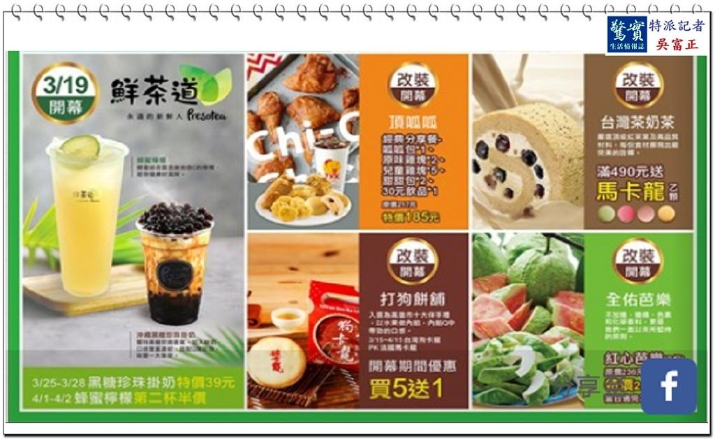 20190317a(驚實報)-環球購物新左營車站3月改造 20家餐飲、遊樂品牌超值回饋03