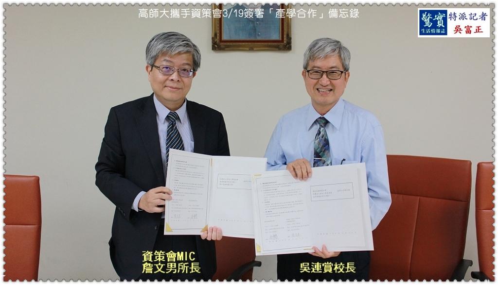 20190319d(驚實報)-高師大攜手資策會、展天傳媒0319簽署「產學合作」備忘錄01