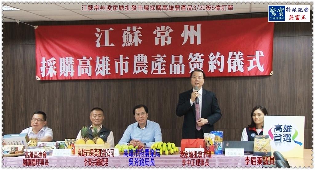 20190320c(驚實報)-江蘇常州淩家塘批發市場採購高雄農產品0320簽5億訂單02