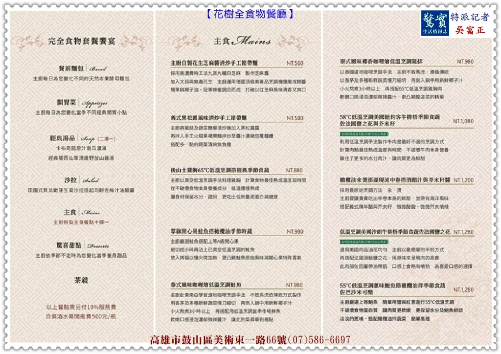 20190324a(驚實報)-花樹全食物餐廳健康天然食材 禮聘[2018亞洲咖哩金牌主廚]05