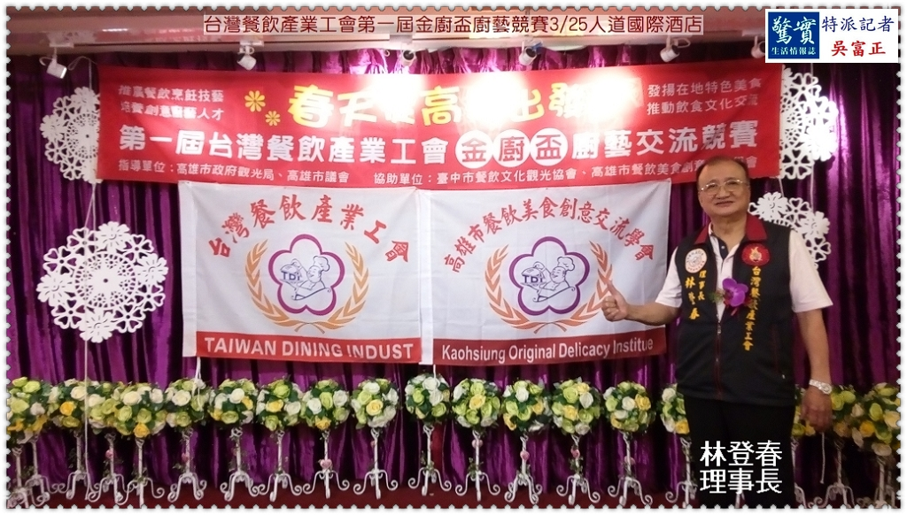 20190325b(驚實報)-台灣餐飲產業工會第一屆金廚盃廚藝競賽0325人道國際酒店01