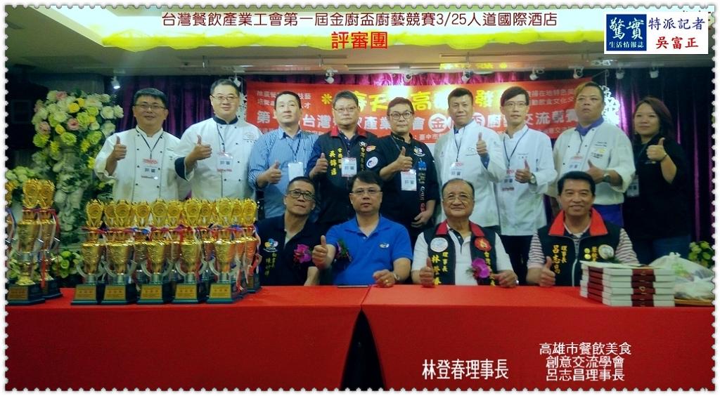 20190325b(驚實報)-台灣餐飲產業工會第一屆金廚盃廚藝競賽0325人道國際酒店02