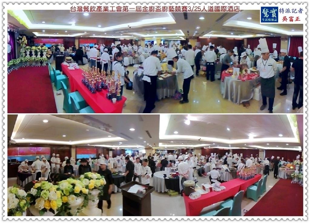 20190325b(驚實報)-台灣餐飲產業工會第一屆金廚盃廚藝競賽0325人道國際酒店03