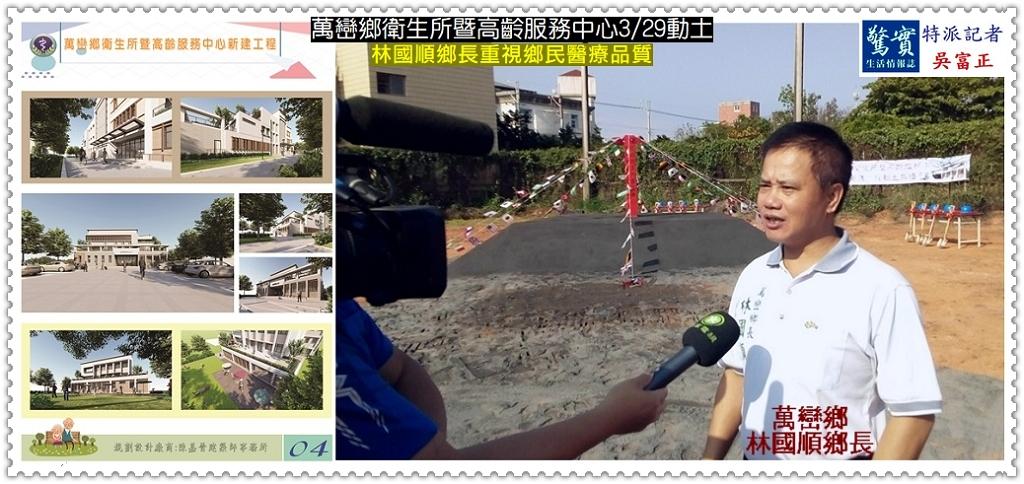20190329b(驚實報)-萬巒鄉衛生所暨高齡服務中心0329動土02
