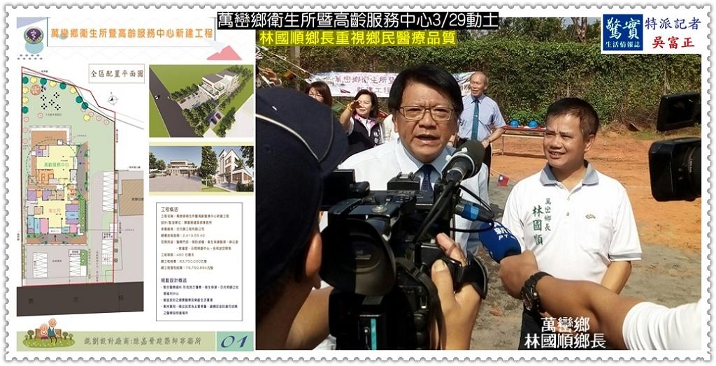 20190329b(驚實報)-萬巒鄉衛生所暨高齡服務中心0329動土03