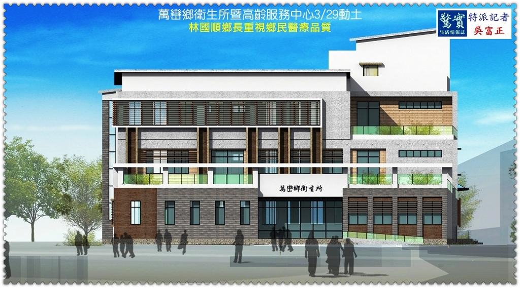 20190329b(驚實報)-萬巒鄉衛生所暨高齡服務中心0329動土05