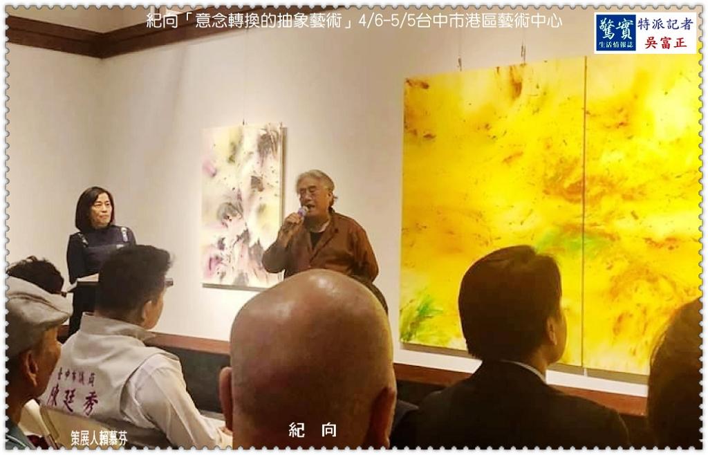 20190416b(驚實報)-紀向[意念轉換的抽象藝術]0406-0505台中市港區藝術中心04