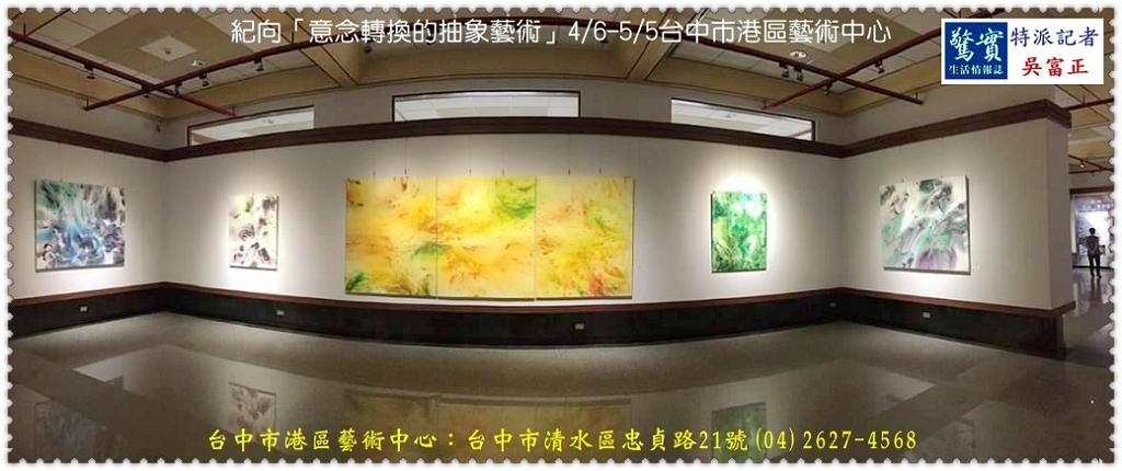 20190416b(驚實報)-紀向[意念轉換的抽象藝術]0406-0505台中市港區藝術中心07