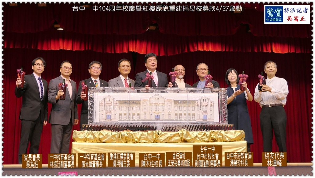 20190427b(驚實報)-台中一中0427校慶暨紅樓重建01