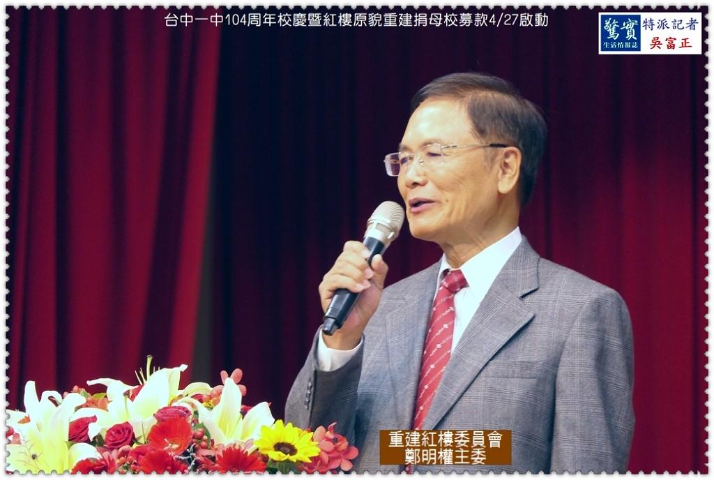20190427b(驚實報)-台中一中0427校慶暨紅樓重建02