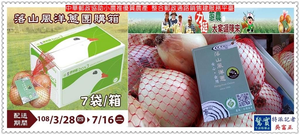 20190428a(驚實報)-中華郵政協助小農推優質農產 整合郵政通路銷售建服務平臺05