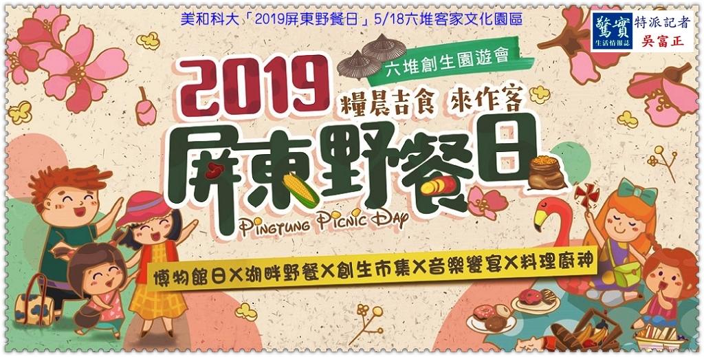 20190502C(驚實報)-美和科大「2019屏東野餐日」0518六堆客家文化園區01