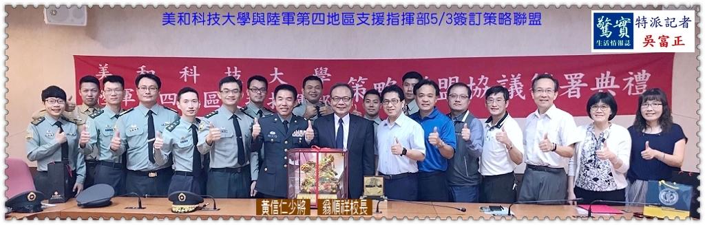 20190507c(驚實報)-美和科技大學與陸軍第四支援指揮部簽訂策略聯盟02
