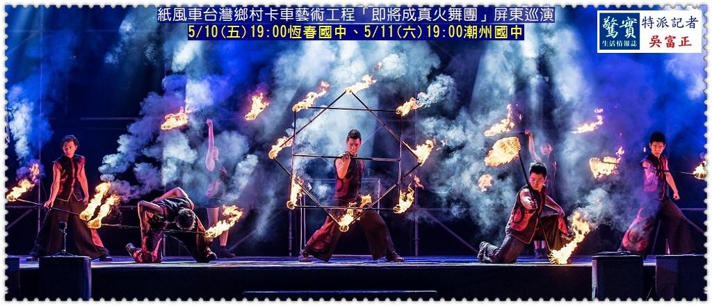 20190508a(驚實報)-紙風車台灣鄉村卡車藝術工程「即將成真火舞團」屏東巡演02