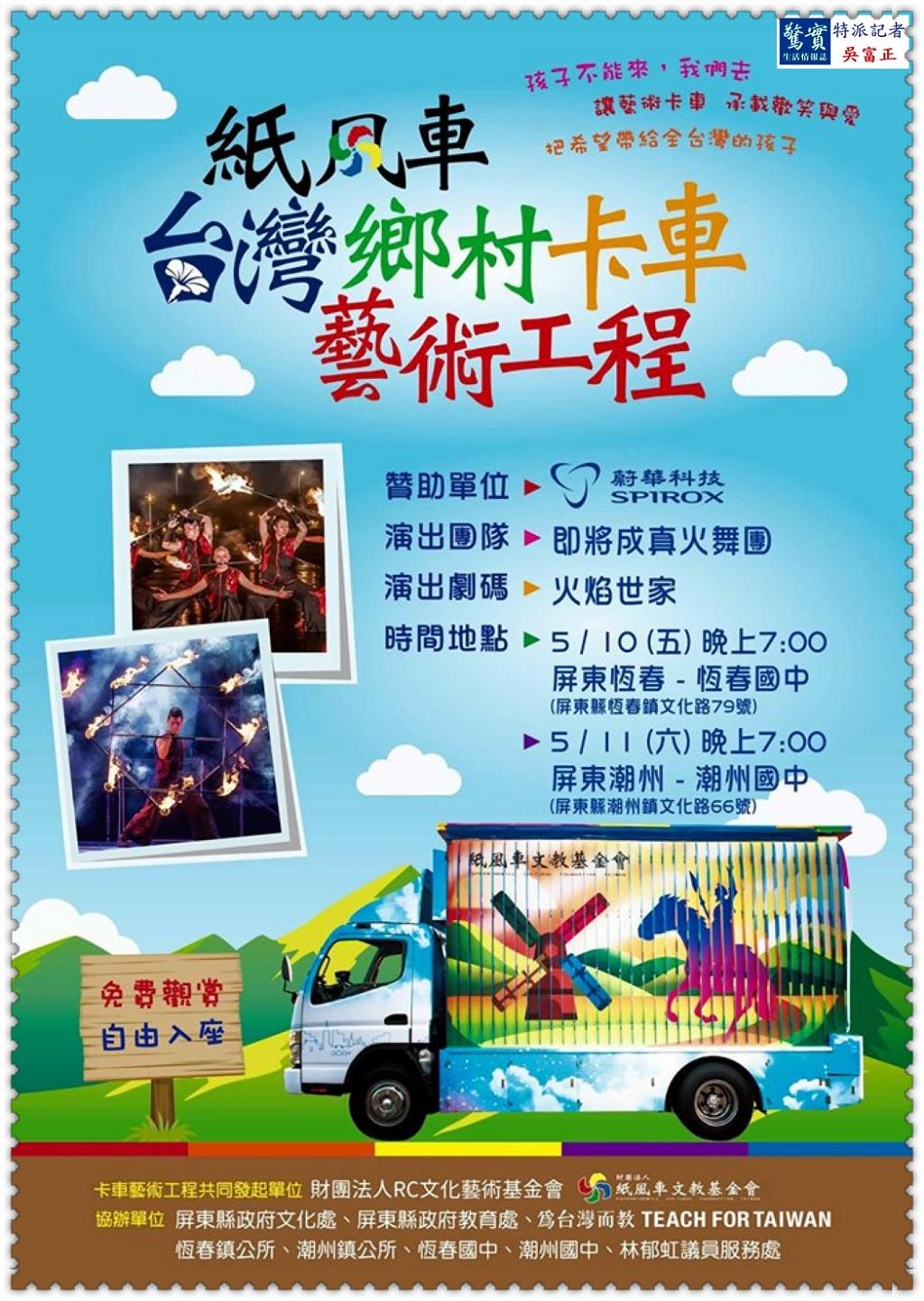20190508a(驚實報)-紙風車台灣鄉村卡車藝術工程「即將成真火舞團」屏東巡演03