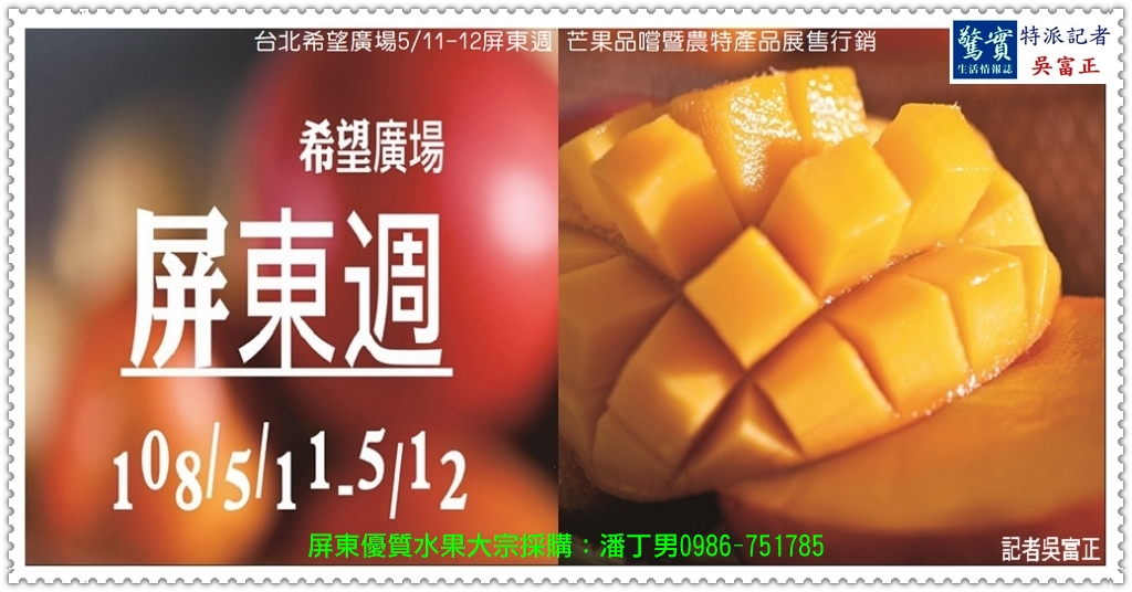 20190509a(驚實報)-台北希望廣場0511-0512屏東週 芒果品嚐暨農特產品展售行銷01