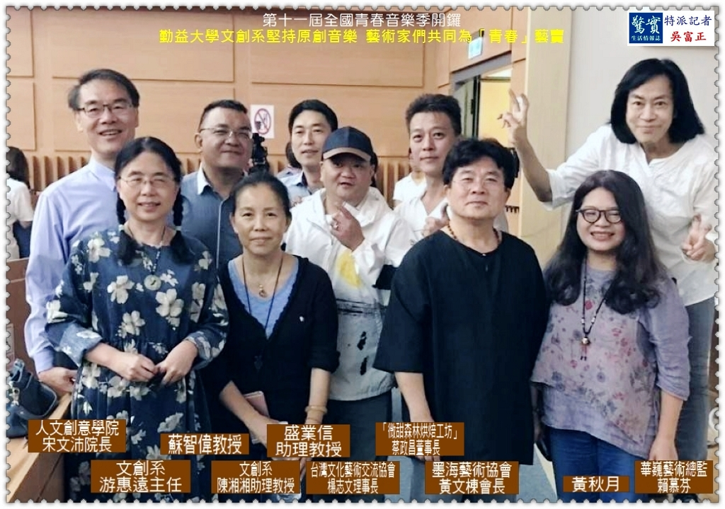 20190509f(驚實報)-第十一屆全國青春音樂季開鑼02