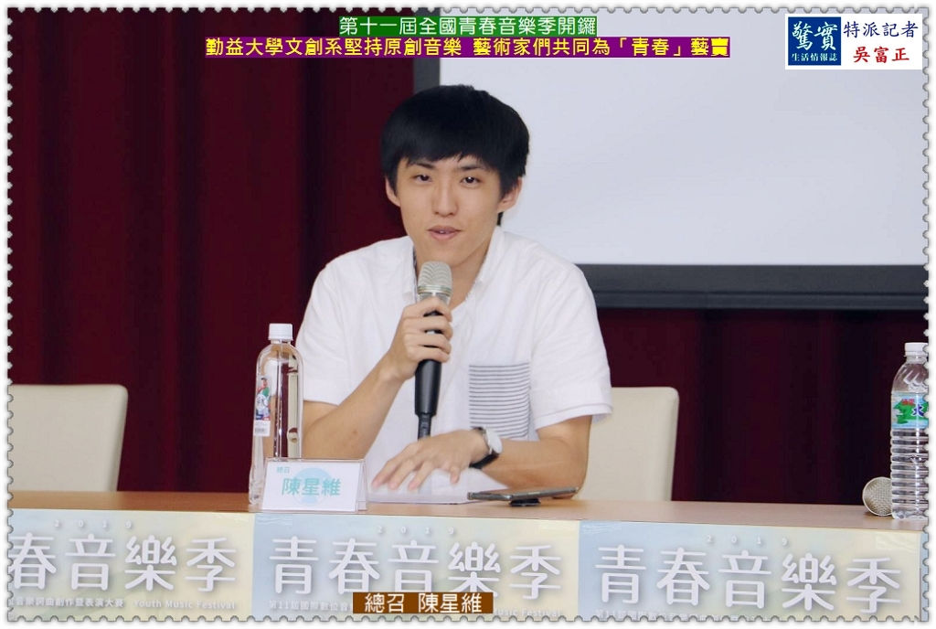 20190509f(驚實報)-第十一屆全國青春音樂季開鑼05