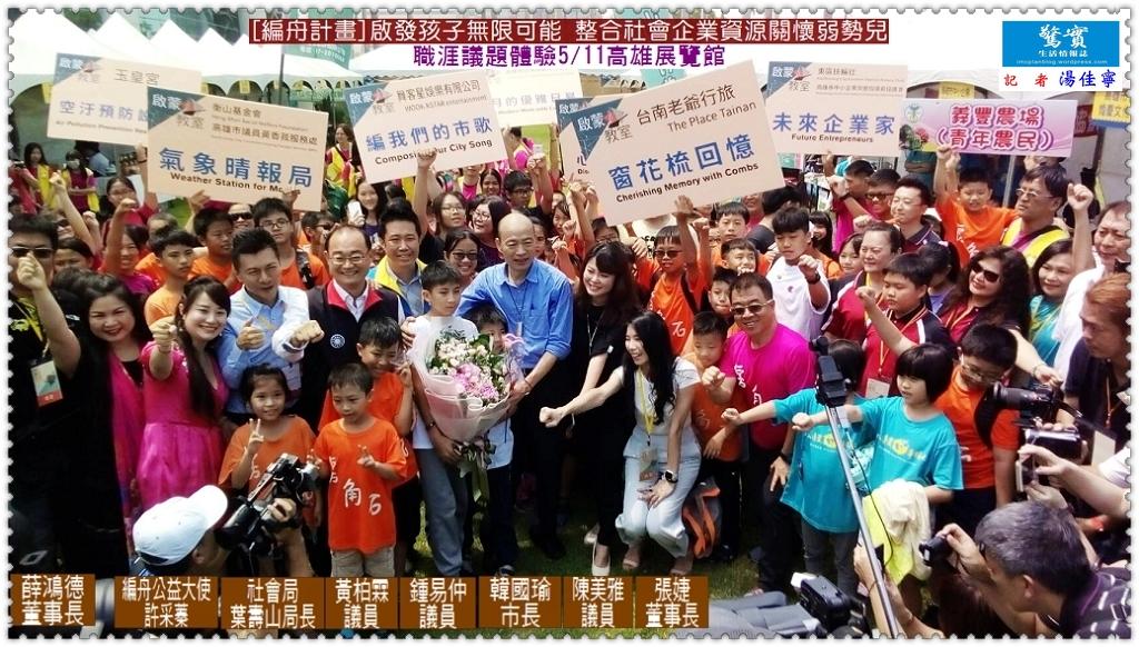 20190511a(驚實報)-[編舟計畫]啟發孩子無限可能 整合社會企業資源關懷弱勢兒01
