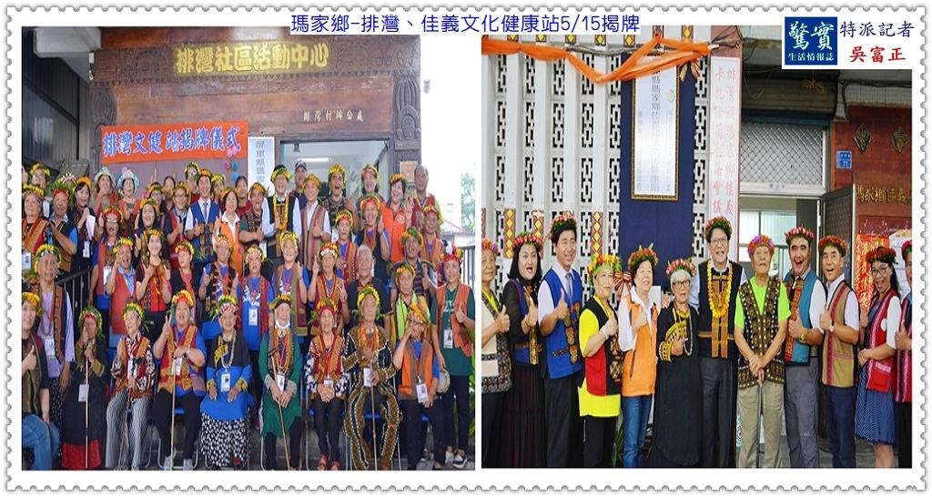20190515c(驚實報)-瑪家鄉排灣、佳義文化健康站0515揭牌