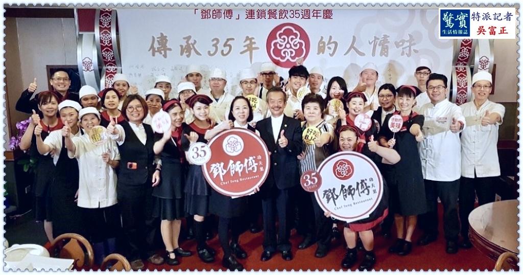 20190516a(驚實報)-「鄧師傅」連鎖餐飲35週年慶01