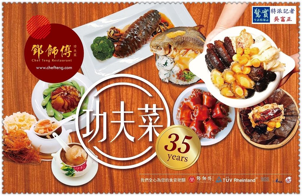 20190516a(驚實報)-「鄧師傅」連鎖餐飲35週年慶06
