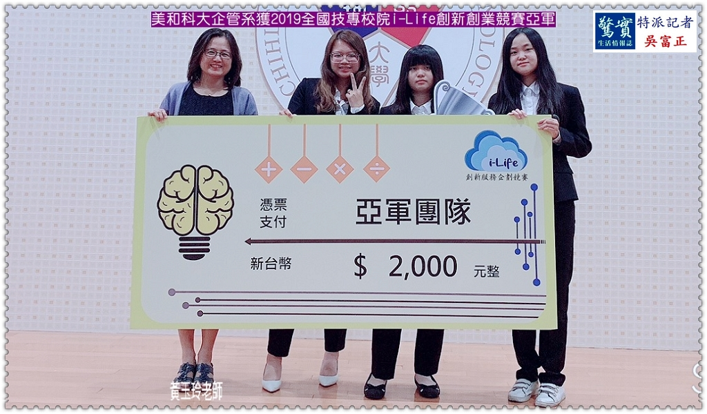 20190520c(驚實報)-美和科大企管系獲2019全國技專校院iLife創新創業競賽亞軍01