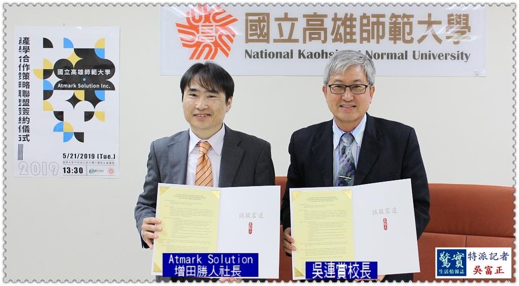 20190521c(驚實報)-高師大與日本Atmark Solution策略聯盟02