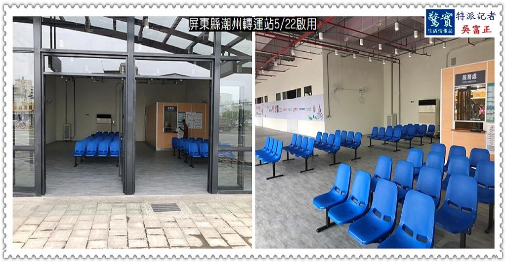 20190522b(驚實報)-屏東縣潮州轉運站0522啟用02