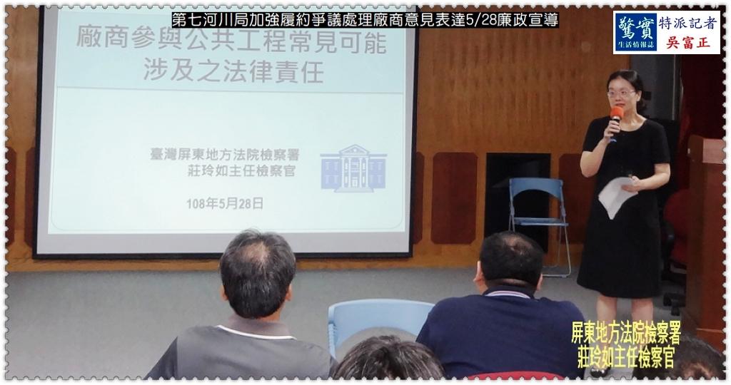 20190528a(驚實報)-第七河川局加強履約爭議處理廠商意見表達0528廉政宣導01