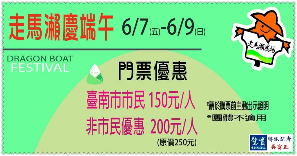 20190601b(驚實報)-走馬瀨農場0607-0609端午節好康01