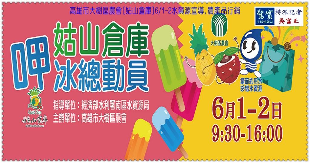 20190601c(驚實報)-高雄市大樹區0601-0602水資源宣導暨水源保護區農產品行銷01