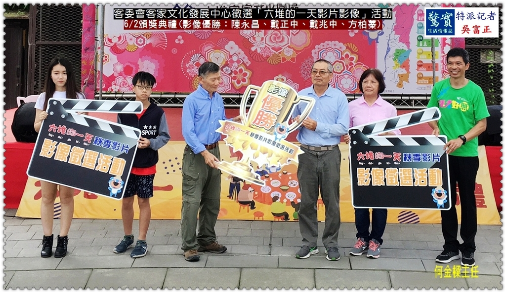 20190602c(驚實報)-客委會客家文化發展中心徵選「六堆的一天影片影像」02