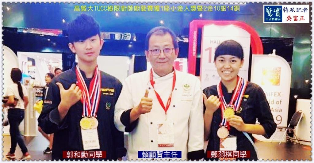 20190603a(驚實報)-高餐大TUCC極限廚師廚藝賽獲1座小金人獎暨2金10銀14銅01