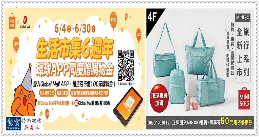 20190604a(驚實報)-Global Mall屏東市新櫃登場03