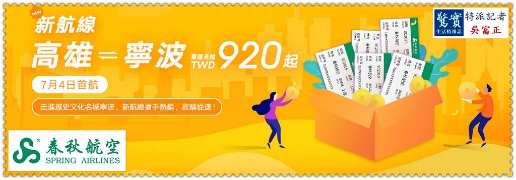 20190605b(驚實報)-春秋航空0704高雄飛寧波首航02