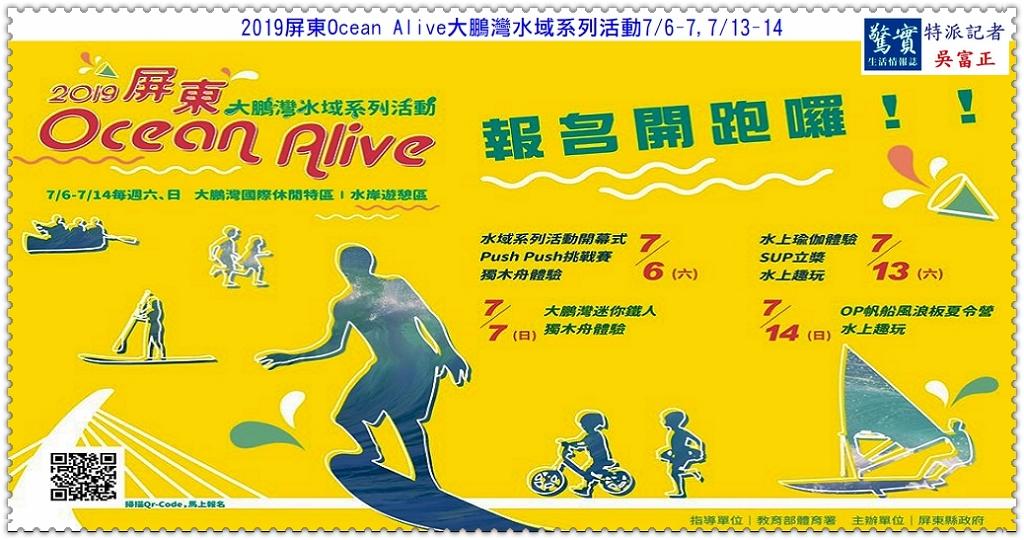 20190618a(驚實報)-2019屏東Ocean Alive大鵬灣水域系列活動0706-0714-01