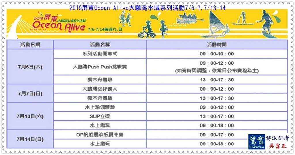20190618a(驚實報)-2019屏東Ocean Alive大鵬灣水域系列活動0706-0714-02