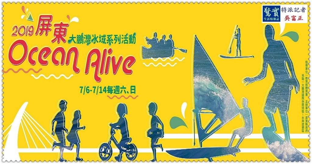 20190618a(驚實報)-2019屏東Ocean Alive大鵬灣水域系列活動0706-0714-03