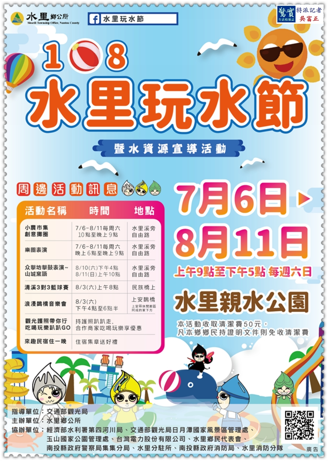 20190626a(驚實報)-【漫遊台灣.南投】日月潭2日遊/108年水里玩水節02