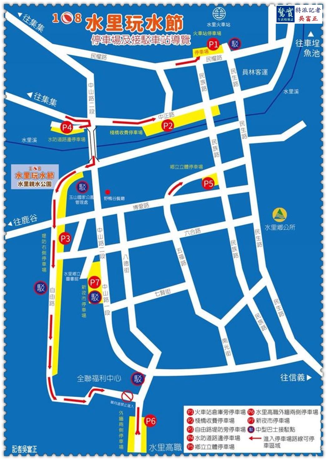 20190626a(驚實報)-【漫遊台灣.南投】日月潭2日遊/108年水里玩水節03