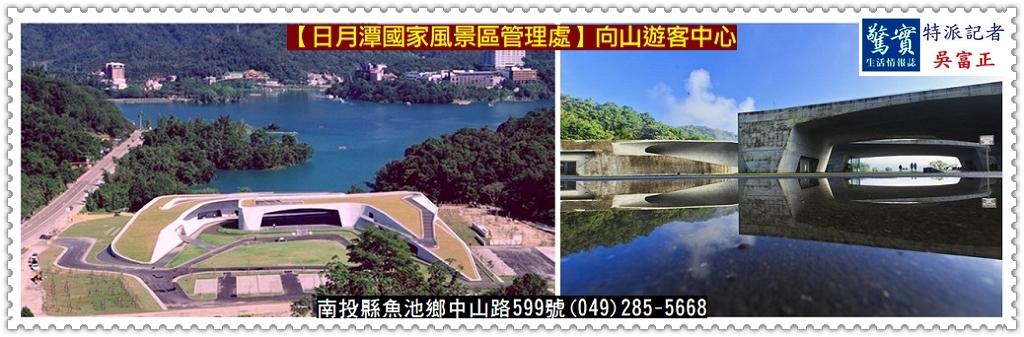 20190626a(驚實報)-【漫遊台灣.南投】日月潭2日遊/108年水里玩水節06