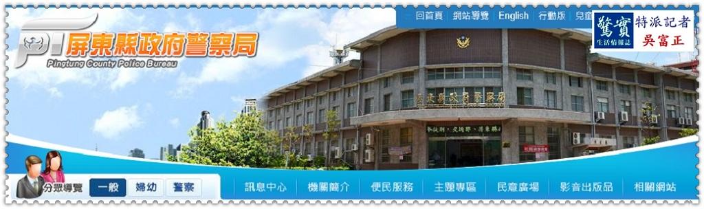 屏東縣府警察局01(驚實報)